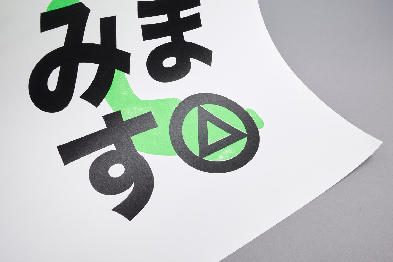 analogue_store_print_05_ct_2